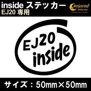 インサイド ステッカー EJ20 inside   通常色 全17色 50mm×50mm 車 ステッカー カー シール かっこいい カッティングシート|crescent-ss
