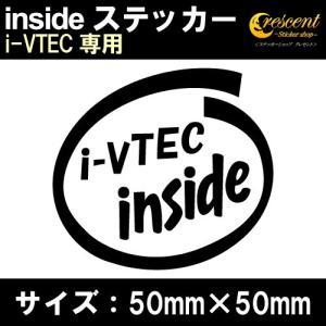 インサイド ステッカー i-VTEC inside   全25色 50mm×50mm 車 ステッカー カー シール かっこいい カッティングシート|crescent-ss