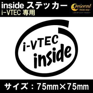 インサイド ステッカー i-VTEC inside   全25色 75mm×75mm 車 ステッカー カー シール かっこいい カッティングシート|crescent-ss