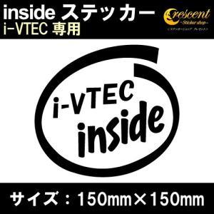 インサイド ステッカー i-VTEC inside   全25色 150mm×150mm 車 ステッカー カー シール かっこいい カッティングシート|crescent-ss