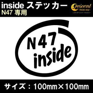 インサイド ステッカー N47 inside   全25色 100mm×100mm 車 ステッカー カー シール かっこいい カッティングシート|crescent-ss
