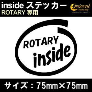 車 ステッカー ROTARY ロータリー inside インサイドステッカー  通常色 全17色 75mm×75mm カー シール かっこいい カッティングシート 日本製|crescent-ss
