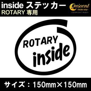 インサイド ステッカー ROTARY ロータリー inside   全25色 150mm×150mm 車 ステッカー カー シール かっこいい カッティングシート|crescent-ss