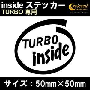 車 ステッカー TURBO ターボ inside インサイドステッカー  通常色 全17色 50mm×50mm カー シール かっこいい カッティングシート 日本製|crescent-ss