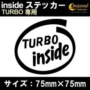 車 ステッカー TURBO ターボ inside インサイドステッカー  通常色 全17色 75mm×75mm カー シール かっこいい カッティングシート 日本製|crescent-ss