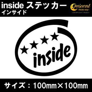 車 ステッカー inside インサイドステッカー  通常色 全17色 100mm×100mm カー シール かっこいい カッティングシート 日本製|crescent-ss