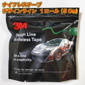 ナイフレステープ デザインライン 3.5mm幅×50m巻 カットテープ ラッピング用 knifelesstape|crescent-ss
