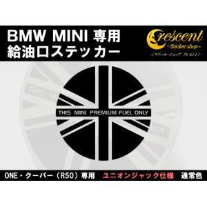 BMW ミニクーパー MINI ONE ワン・COOPER R50 給油口 ステッカー 【ユニオンジャック タイプ】 通常色 全17色 シール デカール|crescent-ss