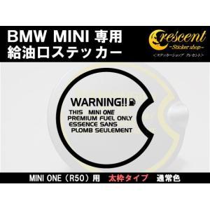 BMW ミニクーパー MINI ONE ワン R50 給油口 ステッカー 【太枠】 通常色 全17色 シール デカール|crescent-ss