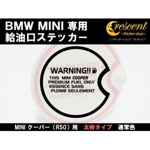 BMW ミニクーパー MINI COOPER R50 給油口 ステッカー 【太枠】 通常色 全17色 シール デカール|crescent-ss