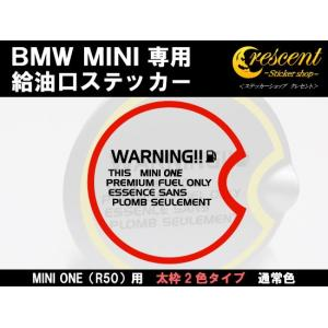 BMW ミニクーパー MINI ONE ワン R50 給油口 ステッカー 【太枠2色タイプ】 通常色 全17色 シール デカール|crescent-ss