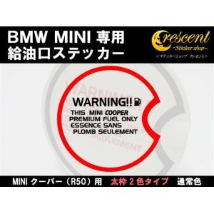 BMW ミニクーパー MINI COOPER R50 給油口 ステッカー 【太枠2色タイプ】 通常色 全17色 シール デカール|crescent-ss