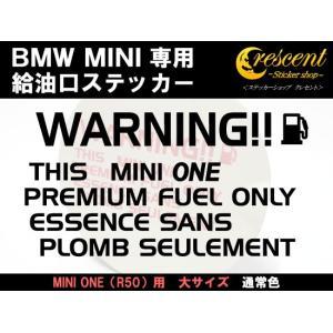 BMW ミニクーパー MINI ONE ワン R50 給油口 ステッカー 【大サイズ】 通常色 全17色 シール デカール|crescent-ss