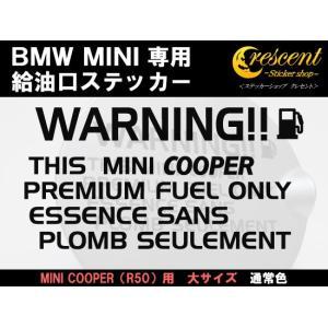 BMW ミニクーパー MINI COOPER R50 給油口 ステッカー 【大サイズ】 通常色 全17色 シール デカール|crescent-ss
