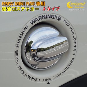 BMW ミニクーパー MINI COOPER S R56 給油口 ステッカー 【Aタイプ】 通常色 全17色 シール デカール|crescent-ss
