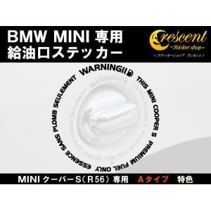 BMW ミニクーパー MINI COOPER S R56 給油口 ステッカー 【Aタイプ】 特色 全8色 シール デカール|crescent-ss