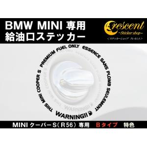 BMW ミニクーパー MINI COOPER S R56 給油口 ステッカー 【Bタイプ】 特色 全8色 シール デカール|crescent-ss