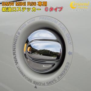 BMW ミニクーパー MINI COOPER S R56 給油口 ステッカー 【Cタイプ】 通常色 全17色 シール デカール|crescent-ss