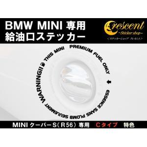 BMW ミニクーパー MINI COOPER S R56 給油口 ステッカー 【Cタイプ】 特色 全8色 シール デカール|crescent-ss