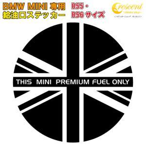 BMW ミニクーパー MINI ONE ワン・COOPER R56 給油口 ステッカー 【ユニオンジャック タイプ】 通常色 全17色 シール デカール|crescent-ss