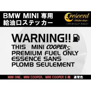 BMW ミニクーパー MINI専用 給油口 ステッカー 【小サイズ】 通常色 全17色 シール デカール|crescent-ss