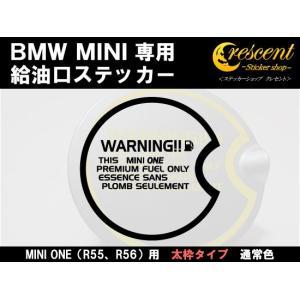 BMW ミニクーパー MINI ONE ワン R56 給油口 ステッカー 【太枠】 通常色 全17色 シール デカール|crescent-ss