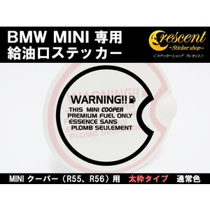 BMW ミニクーパー MINI COOPER R56 給油口 ステッカー 【太枠】 通常色 全17色 シール デカール|crescent-ss