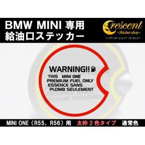 BMW ミニクーパー MINI ONE ワン R56 給油口 ステッカー 【太枠2色タイプ】 通常色 シール デカール|crescent-ss