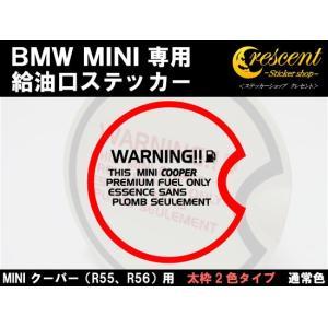 BMW ミニクーパー MINI COOPER R56 給油口 ステッカー 【太枠2色タイプ】 通常色 シール デカール|crescent-ss
