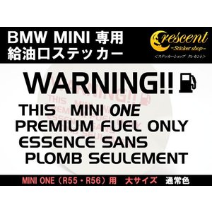 BMW ミニクーパー MINI ONE ワン R56 給油口 ステッカー 【大サイズ】 通常色 全17色 シール デカール|crescent-ss
