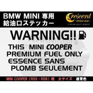 BMW ミニクーパー MINI COOPER R56 給油口 ステッカー 【大サイズ】 通常色 全17色 シール デカール|crescent-ss