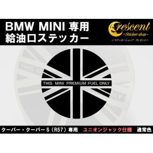 BMW ミニクーパー MINI COOPER COOPER S R57 給油口 ステッカー 【ユニオンジャック タイプ】 通常色 全17色 シール デカール|crescent-ss