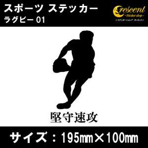 ラグビー ステッカー スポーツ 01【全32色 スローガン30種類】 部活 応援 クラブ チーム 標...