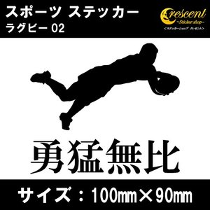 ラグビー ステッカー スポーツ 02【全32色 スローガン30種類】 部活 応援 クラブ チーム 標...