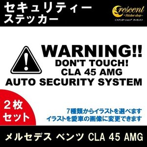 メルセデス ベンツ CLA 45 AMG セキュリティー ステッカー 2枚セット 全25色 ダミーセ...