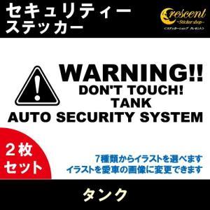 タンク TANK セキュリティー ステッカー 2枚セット 全25色 ダミーセキュリティー 盗難防止 ...