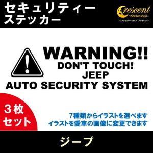 ジープ JEEP セキュリティー ステッカー 3枚セット:通常色