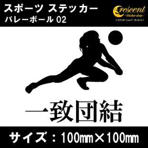 バレーボール ステッカー スポーツ 02【全32色 スローガン30種類】 部活 応援 クラブ チーム...
