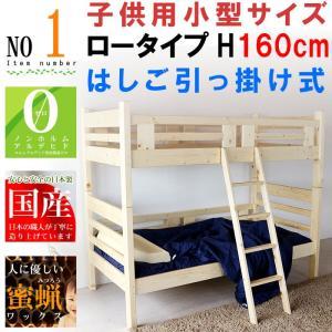 二段ベッド コンパクト2段ベッド 日本製 国産 小さい 自然塗料 ミニ  パイン無垢材 蜜ろうワックス GOK OKB 特選|crescent