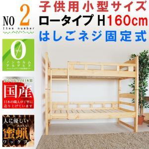 2段ベッド 木製ベッド 蜜ろう仕上げ キッズに優しいコンパクトな二段ベッド エコ仕様 国産 日本製  GOK OKB |crescent