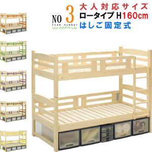 二段ベッド 2段ベッド  通常サイズ ロータイプ 日本製 自然塗料で子供の優しい 木製ベッド パイン材 健康家具 GOK|crescent