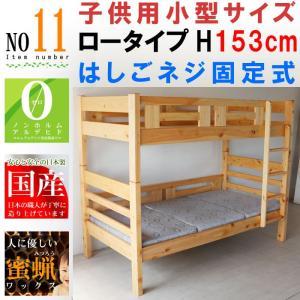 2段ベッド ひのき無垢材 超コンパクト 高さ153cm 健康ベッド  二段ベッド 日本製 蜜蝋 桐すのこ OK OKB 2002-00468item-11|crescent