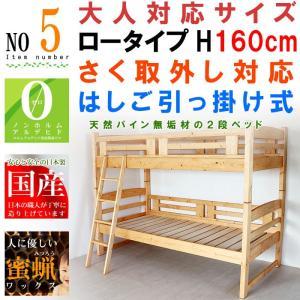 二段ベッド 2段ベッド  通常サイズの高さ160cmロータイプ 柵取り外し可能 日本製 自然塗料で 健康家具 国産  OK OKB|crescent