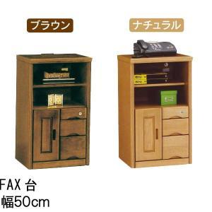 ファックス台 幅50cm 高さ84cm 鍵付 コンセント付 FAX台 ナチュラル ブラウン リビング キャビネット 引出収納 GMK-hako|crescent