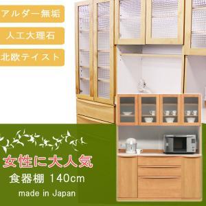 食器棚 幅140cm ナチュラル ウォールナット(ブラウン) 上下分割式完成品  キッチンボード モイス(moiss)仕様 SYHC alders-140k 開梱設置送料無料|crescent