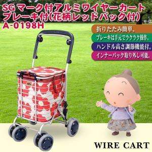アルミワイヤーカート 安心の日本製 2色対応 レッド/ブルー  ブレーキ付き 花柄バッグ付  SGマーク付|crescent