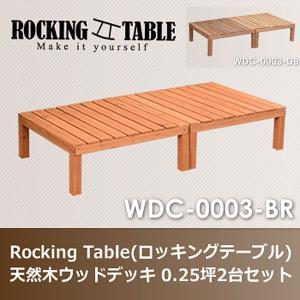 ウッドデッキ 天然木 杉材 2台セット 約0.25坪/90x90cmサイズ DIY |crescent