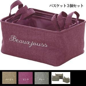 長方形 バスケット3個セット Sサイズ×1/Mサイズ×1/Lサイズ×1  グレー/ピンク/ベージュ ボックス 収納かご  m006-|crescent