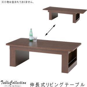 伸縮 伸張式 センターテーブル 120cm/160cm ローテーブル/リビングテーブル/センターテーブル m006-|crescent