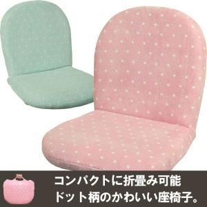 座椅子 チェア いす イス ドット柄 コンパクト メーカー直送|crescent